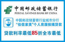中国邮政储蓄盐城市分行