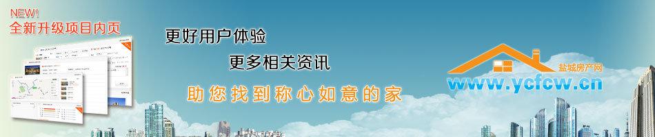 悦达悦珑湾 形象图