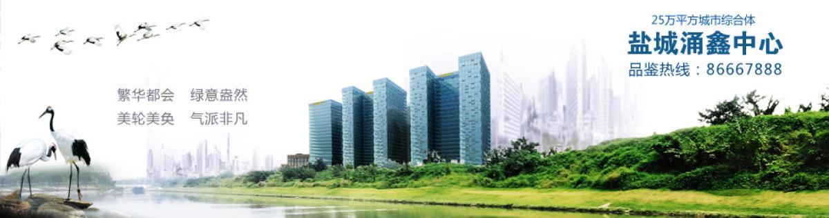 盐城涌鑫中心 形象图