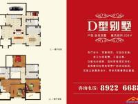 D型-独栋别墅