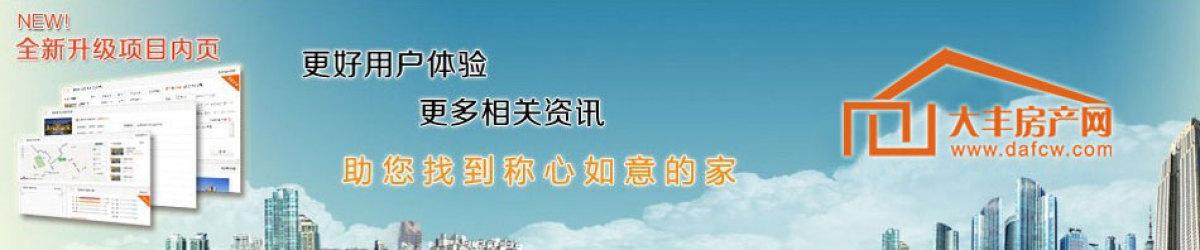 永泰翡翠城 形象图