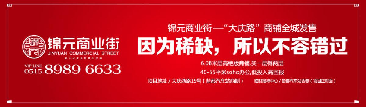 锦元商业街 形象图