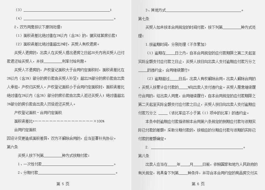 合同文本3