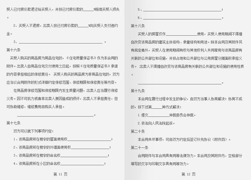 合同文本6