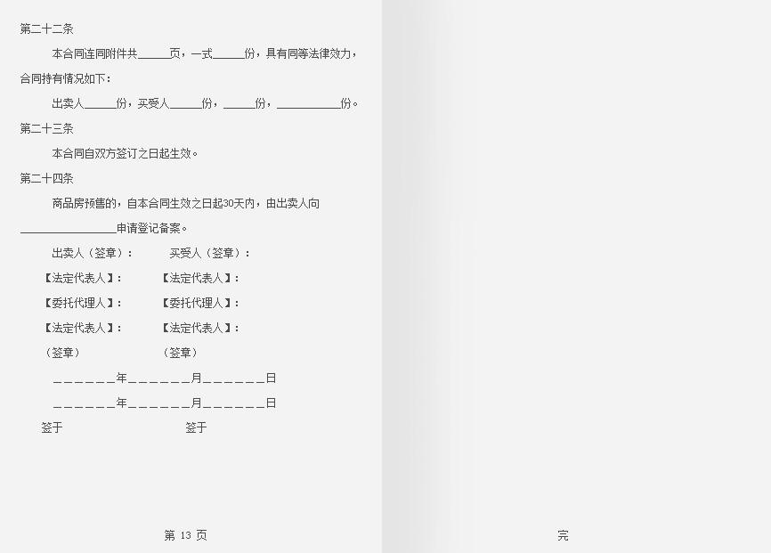 合同文本7