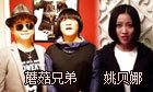 12月8日姚贝娜、蘑菇兄弟与您相约万泰时代城