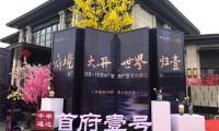 中梁·首府壹号营销中心盛大开放
