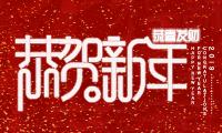 鹽城房產網攜鹽城各樓盤祝全市人民2019新年快樂!