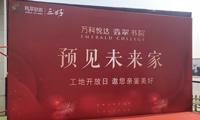 万科悦达·翡翠书院 预见未来家 邀您查阅精装房工程标准