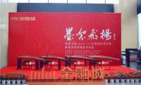 墨絮飛揚·金融城——雅集活動暨精品書法展隆重開幕!