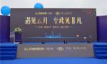 中庚·香城云開 營銷中心