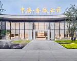 中庚香城云开 售楼处实景图