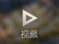 盐城市田家炳小学 视频