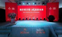 热烈祝贺国际五星酒店希尔顿入驻金融城