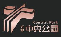 興邦·中央公園