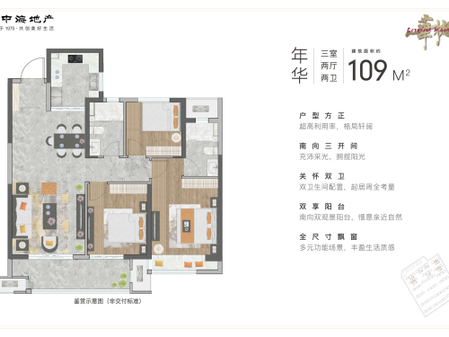 中海华樾 户型图