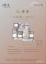 东方·兰庭 户型图