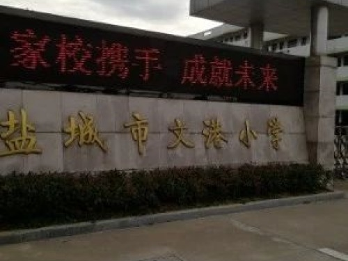 文港小学 图片