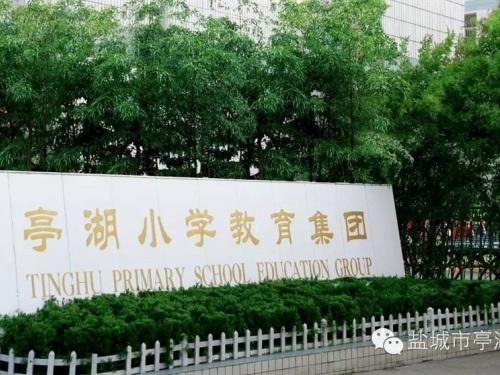 亭湖小學 圖片