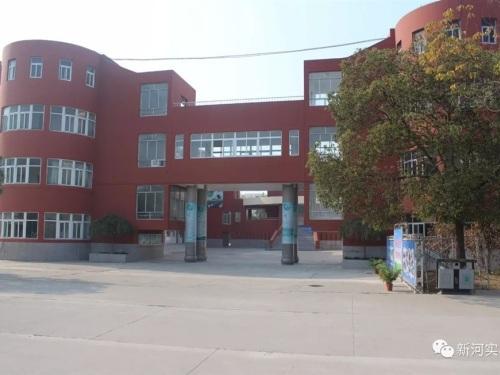 新河实验学校 图片