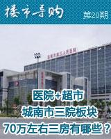 医院+超市