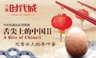 万泰时代城-舌尖上的中国Ⅱ番外篇---舌尖上的茶叶蛋