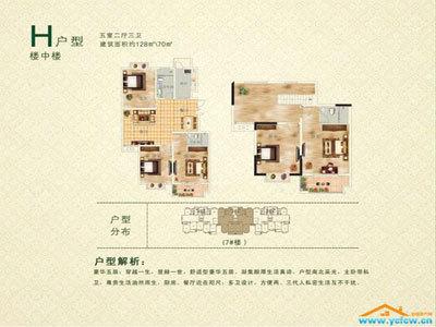 兴都公寓 户型图
