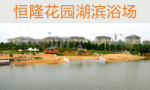 恒隆花園 湖濱浴場