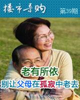 老有所依 别让父母在孤寂中老去