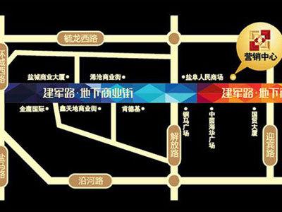 建军路地下商业街 区位图