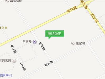 燕铭华庄 区位图