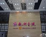 观湖壹号 售楼中心