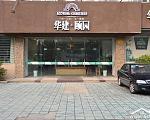华建颐园 营销中心