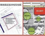 德惠尚书房 解放路实验学校东校区