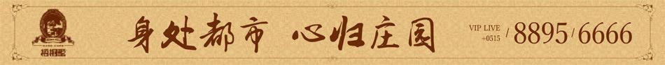 梧桐墅 形象图