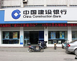 恒大帝景 中国建设银行