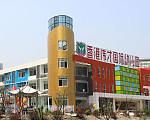 恒大帝景 香港伟才国际幼儿园