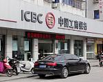 恒大帝景 中国工商银行