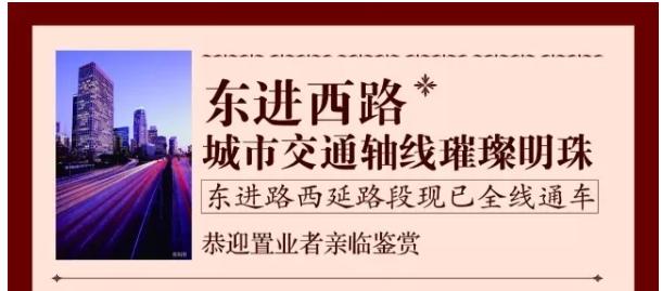东进华都:城市交通轴线的璀璨明珠!