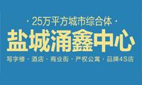盐城涌鑫中心