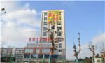 东辰大厦  LOFT公寓