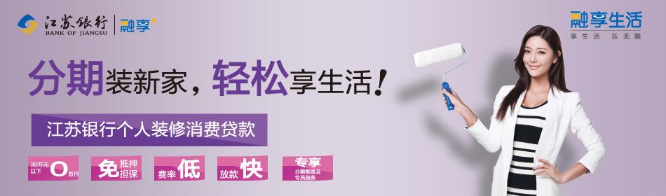 """江苏银行""""融享生活""""个人消费金融综合服务方案"""