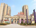 同人怡和园 2017年2月实景图
