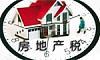 房地产税将至 房价未来是否会温和回落