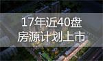 房管局:2017年市区近40盘住宅房源计划上市