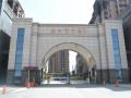 新河湾:城市核心区位 出门便享繁华