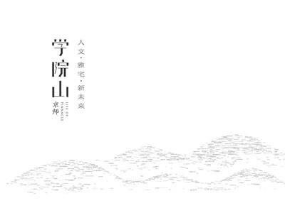 京师·学院山 京师学院山