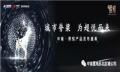 中南熙悦   发布盛典