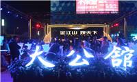 定江山,观天下—万达华府·大公馆品牌发布会