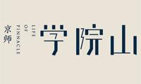 京师·学院山